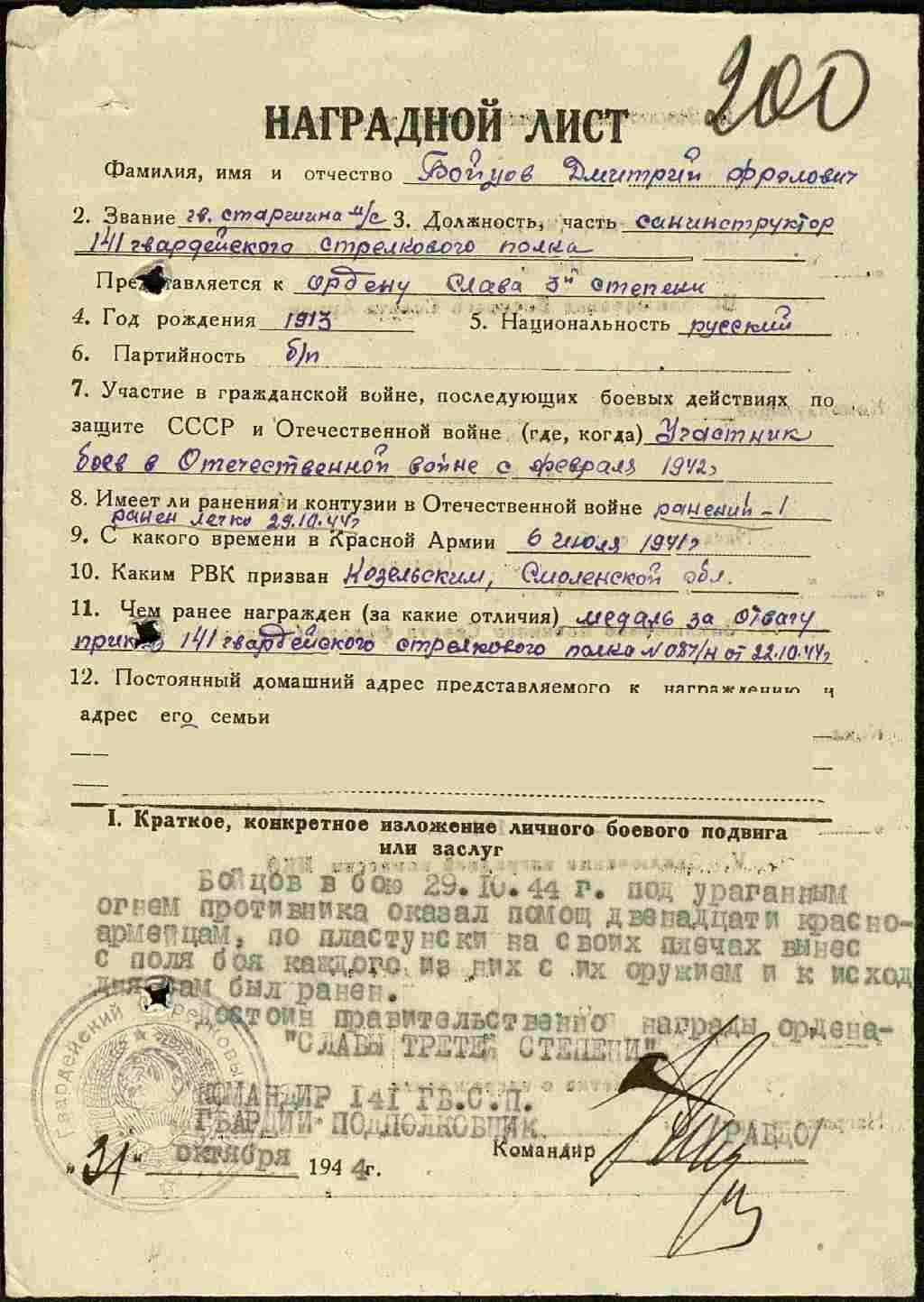 dmitry.jpg